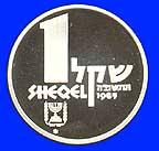 Israel Oniyahu shekel obverse