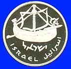 Israel Oniyahu shekel