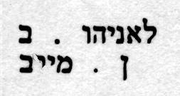 seal in modern Hebrew, erorded