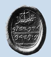 Hebrew ancient seal